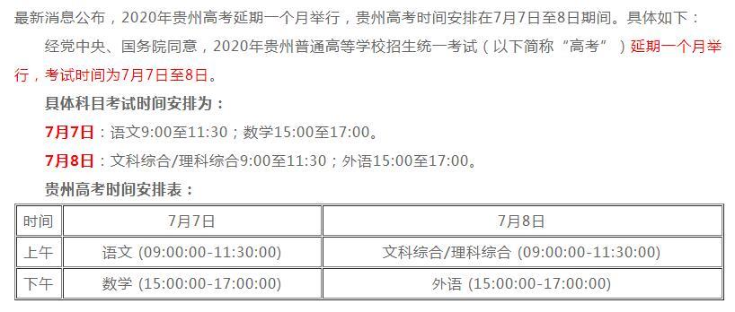 贵州2020高考时间安排公布