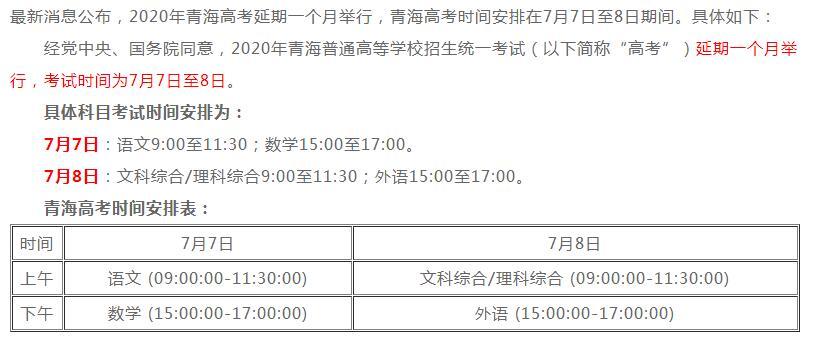 青海2020高考时间安排公布
