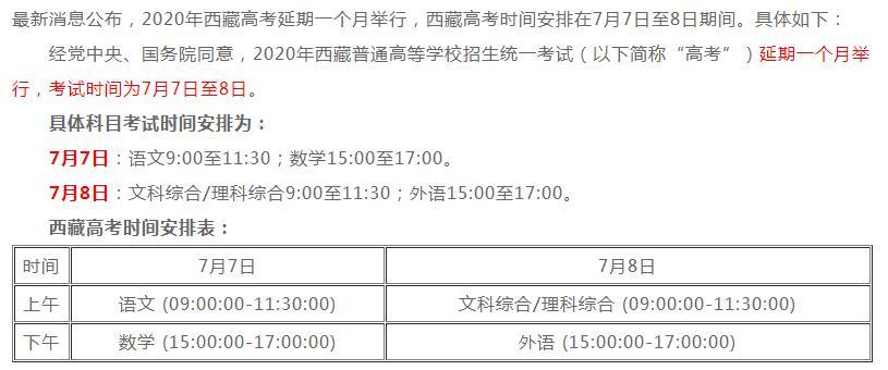 西藏2020高考时间安排公布