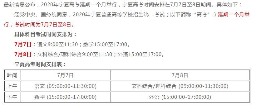 宁夏2020高考时间安排公布