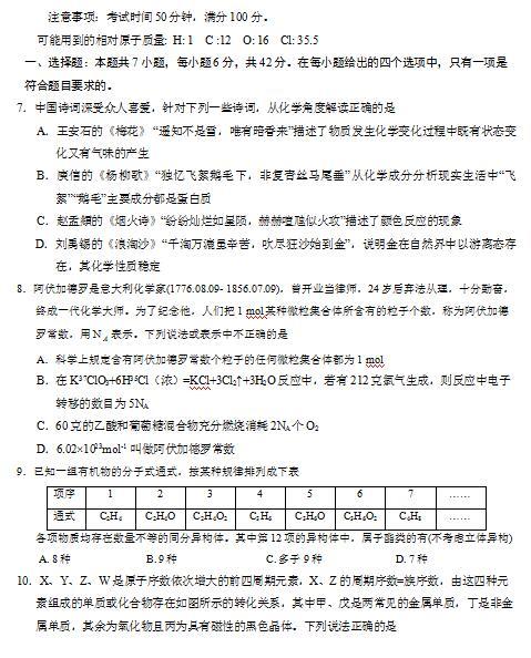 2020届安徽省太和中学高三理综化学模拟试题(下载版)