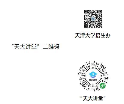 天津大学2020年招生事