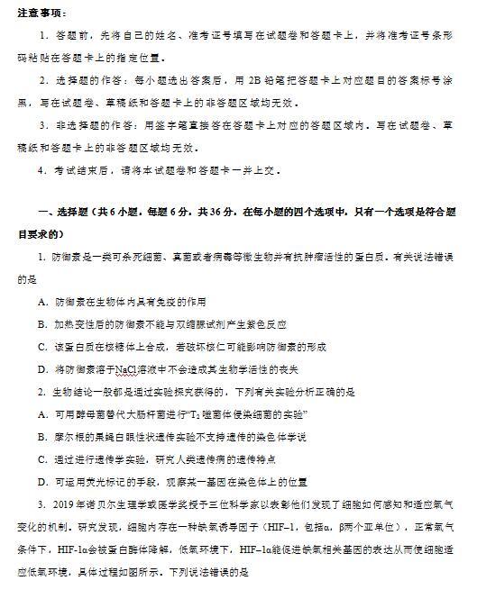 2020届陕西白水中学高三生物第三次模拟考试题(下载版)