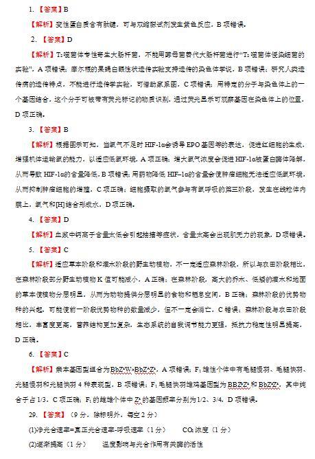 2020届陕西白水中学高三生物第三次模拟考试题答案(下载版)