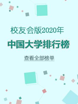 2020年中国大学排行榜