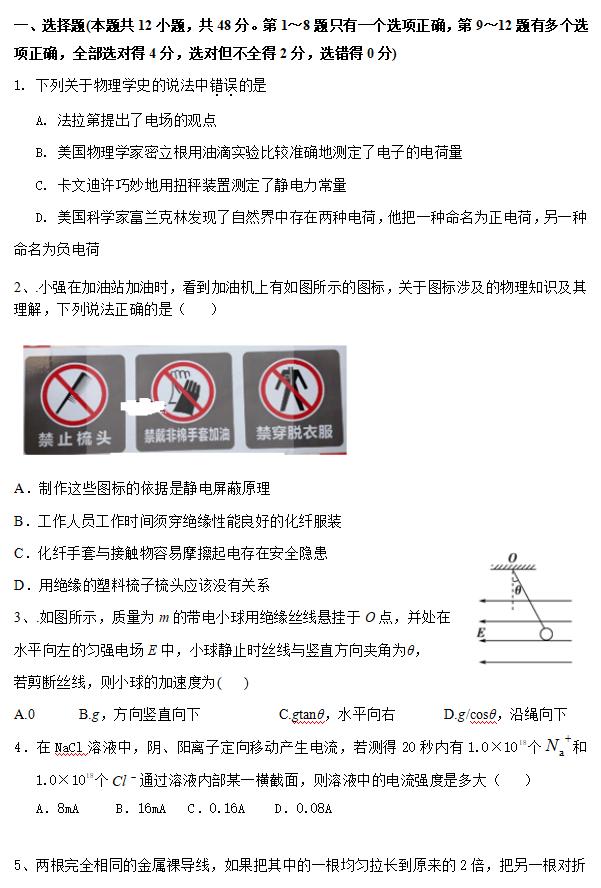 2020届贵州省毕节市民族中学高二物理下学期期中试题