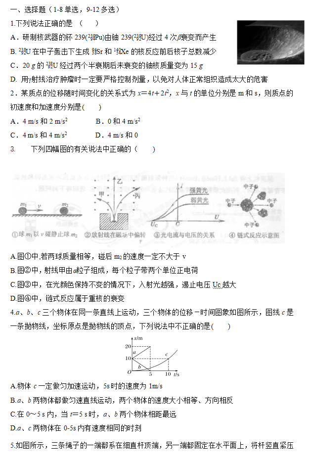 2020届河北石家庄二中高二物理下学期期中模拟试题二