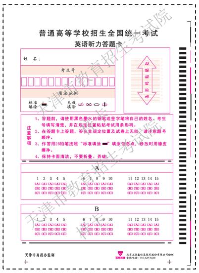 天津2020年高考英语第一次考试,考生们还要注意什么?2