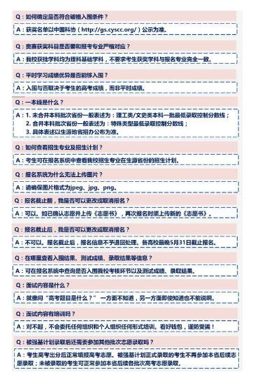 2020南大等9所名校招办透露强基简章里未公开内容2