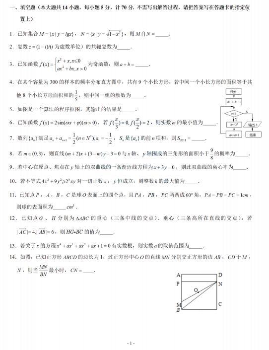 2020届江苏省苏州市星海实验中学高三数学适应性训练试题五(下载版)