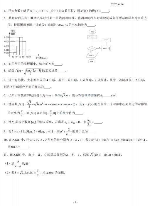 2020届江苏省苏州市星海实验中学高三数学适应性训练试题六(图片版)1