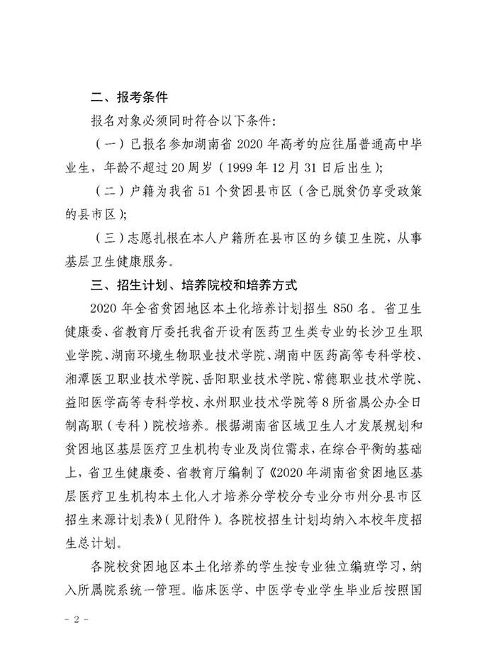 湖南2020年关于做好贫困地区基层医疗卫生机构本土化人才培养招录工作的通知2