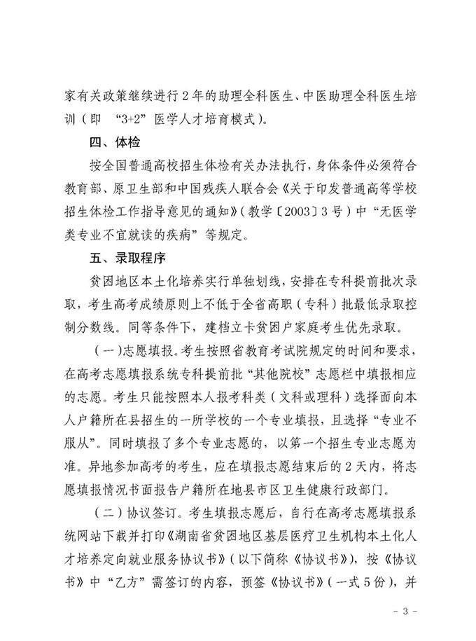湖南2020年关于做好贫困地区基层医疗卫生机构本土化人才培养招录工作的通知3