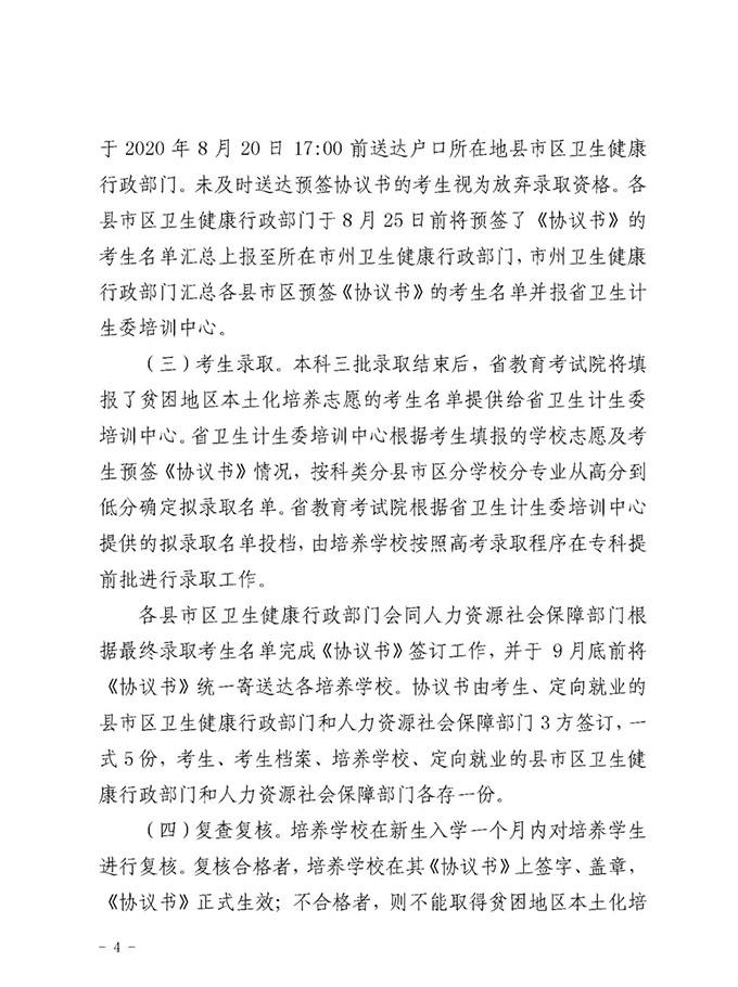 湖南2020年关于做好贫困地区基层医疗卫生机构本土化人才培养招录工作的通知4