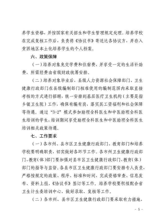 湖南2020年关于做好贫困地区基层医疗卫生机构本土化人才培养招录工作的通知