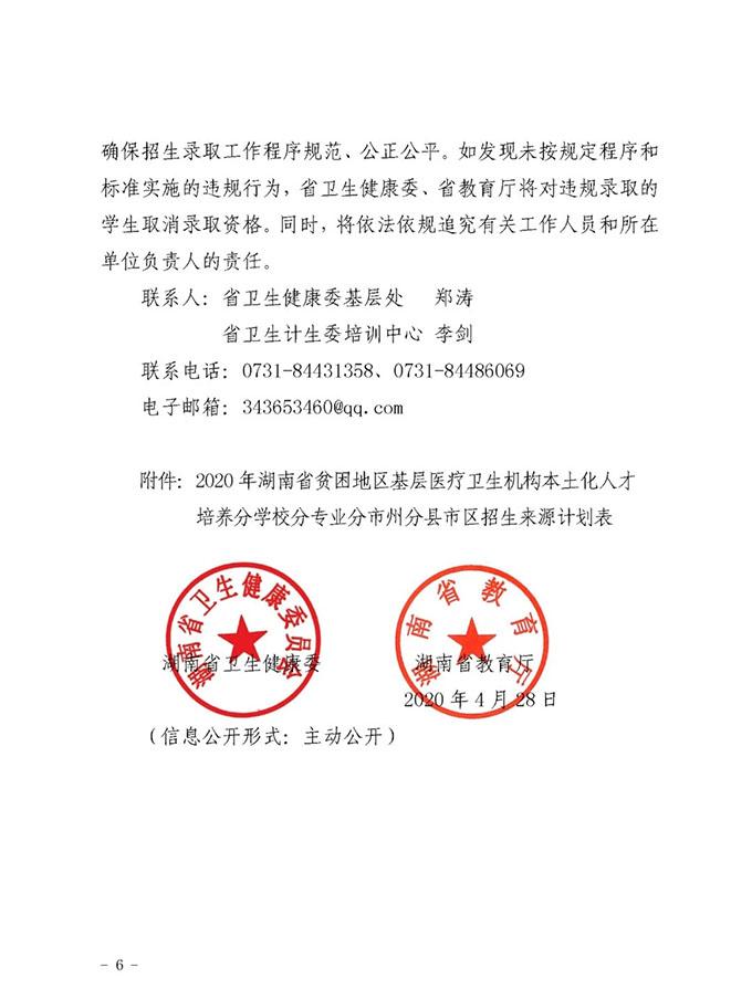 湖南2020年关于做好贫困地区基层医疗卫生机构本土化人才培养招录工作的通知6
