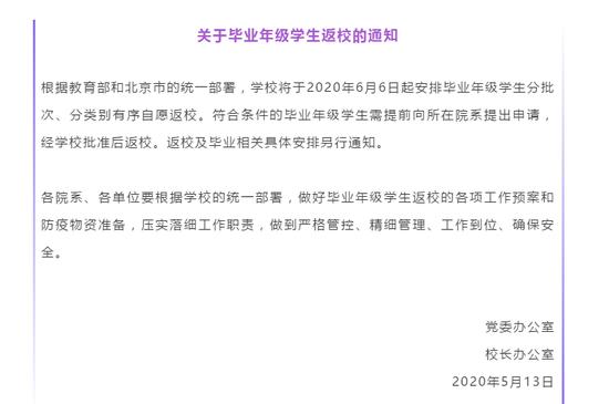 2020清华大学6月6日起安排毕业年级学生自愿返校