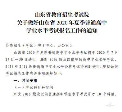 山东2020年关于做好夏季普通高中学业水平考试报名工作的通知1