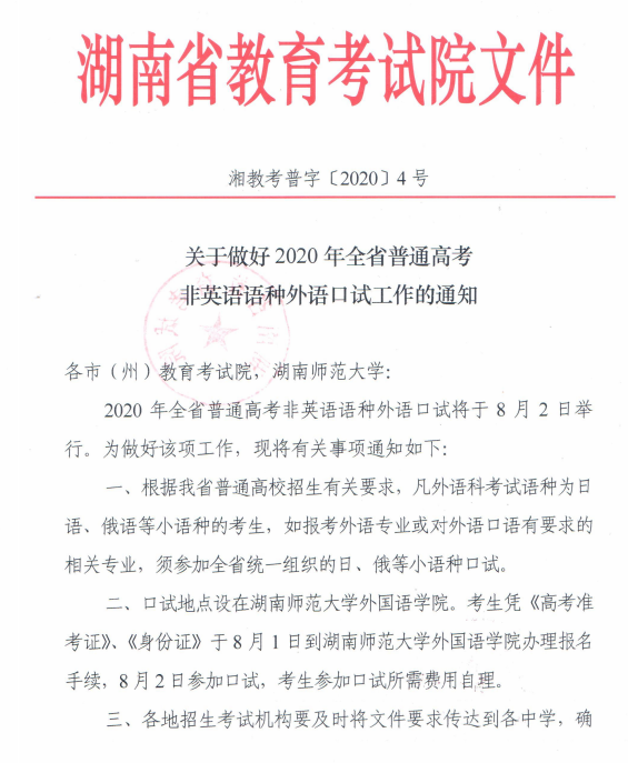 湖南2020年关于做好全省普通高考非英语语种外语口试工作的通知