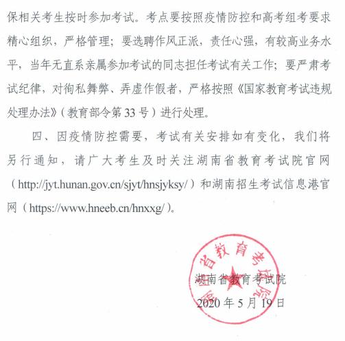 湖南2020年关于做好全省普通高考非英语语种外语口试工作的通知2