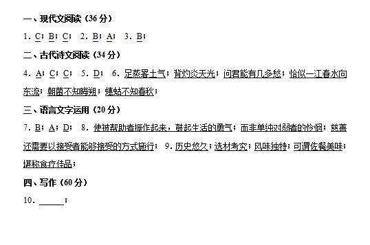 2020届百师联盟全国I卷皇冠娱城app语文模拟试题四答案(下载版)