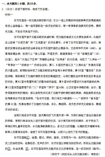 2020届北京八中高考语文3月模拟试题(图片版)1
