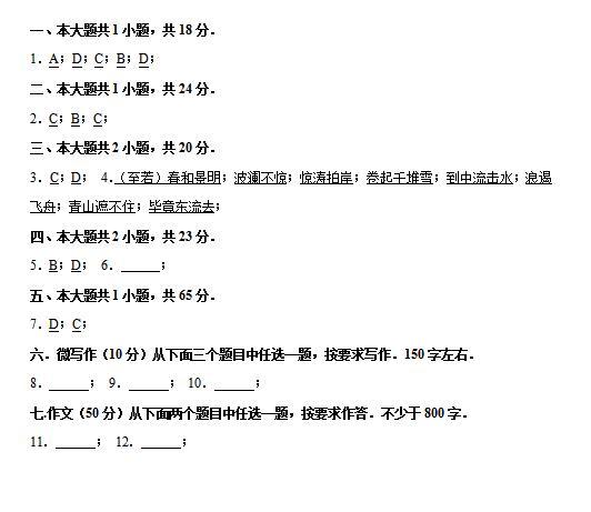 2020届北京八中皇冠娱城app语文3月模拟试题答案(图片版)