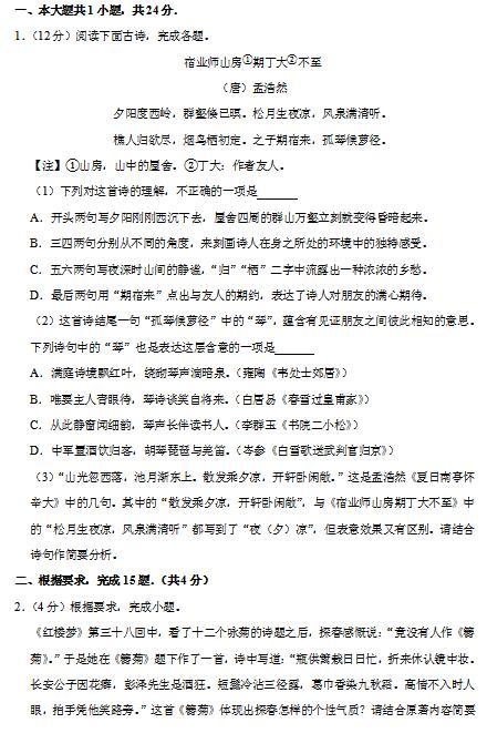 2020届北京市丰台二中高考语文模拟试题(图片版)1