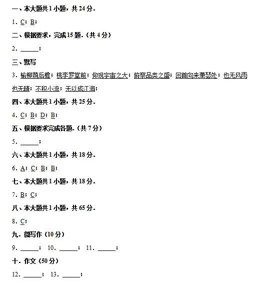 2020届北京市丰台二中高考语文模拟试题答案(图片版)
