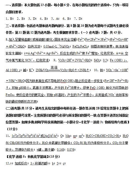 2020届陕西省西安市高新一中化学高考5月模拟试题答案(下载版)