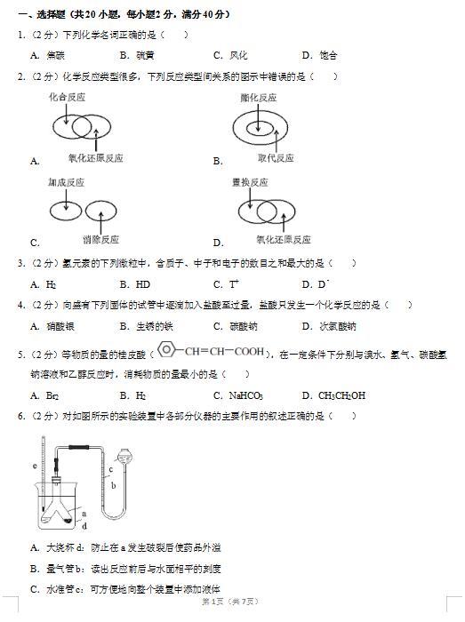 2020届上海市崇明区化学高考二模试题(图片版)1