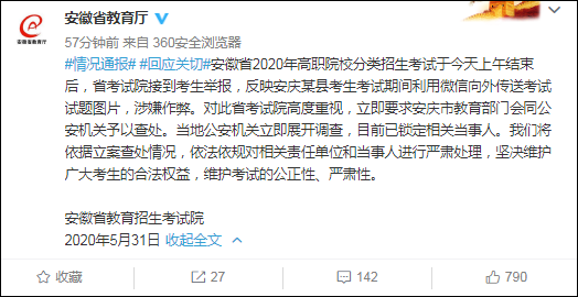 安徽官方回应高职院校分类招生考试有考生作弊?
