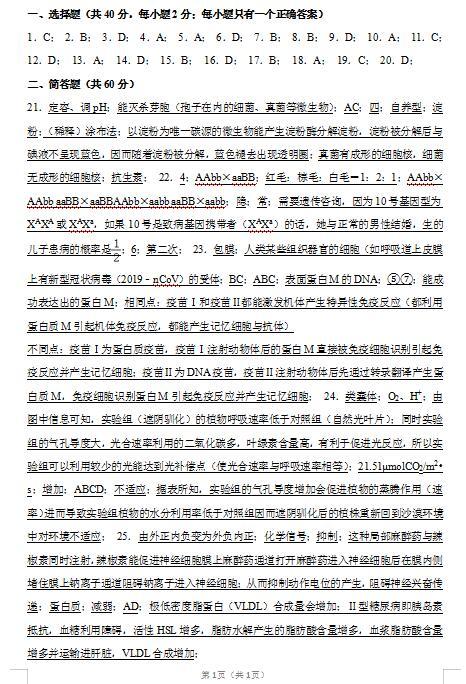 2020届上海市普陀区生物凯发体育网址二模试题答案(图片版)