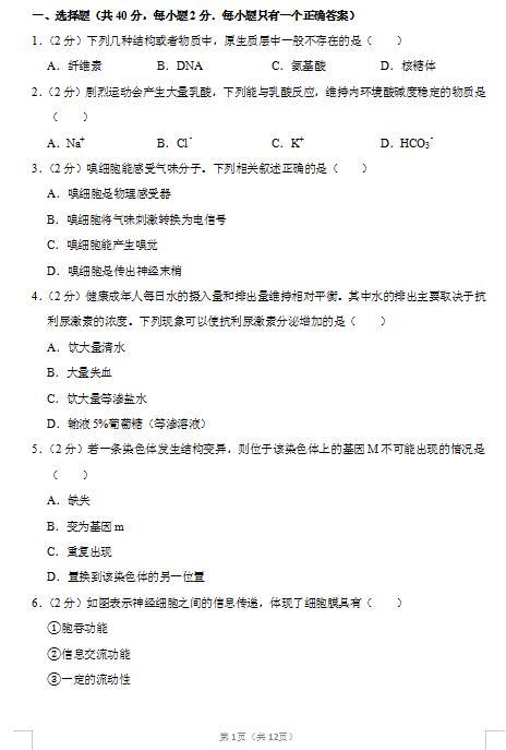 2020届上海市徐汇区生物凯发体育网址二模试题(下载版)