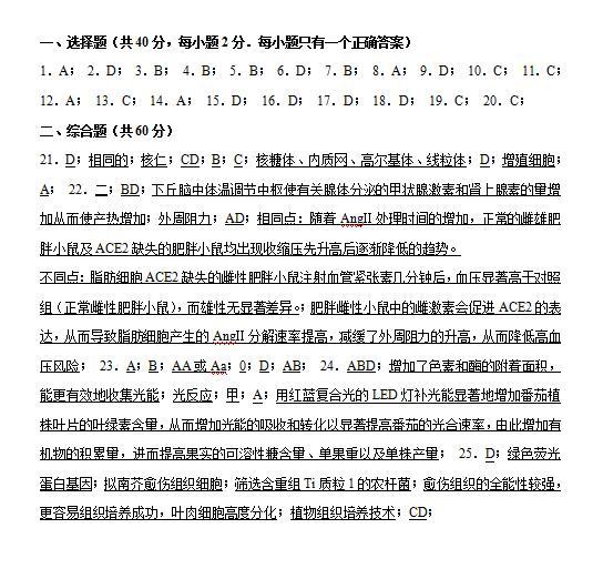 2020届上海市徐汇区生物凯发体育网址二模试题答案(图片版)