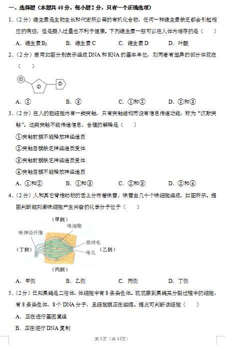 2020届上海市杨浦区生物凯发体育网址二模试题(图片版)1