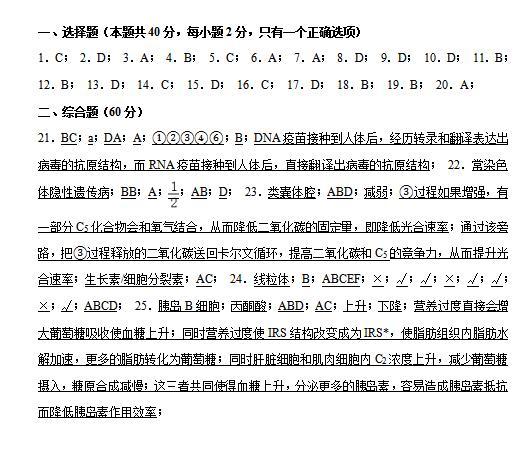 2020届上海市杨浦区生物凯发体育网址二模试题答案(下载版)