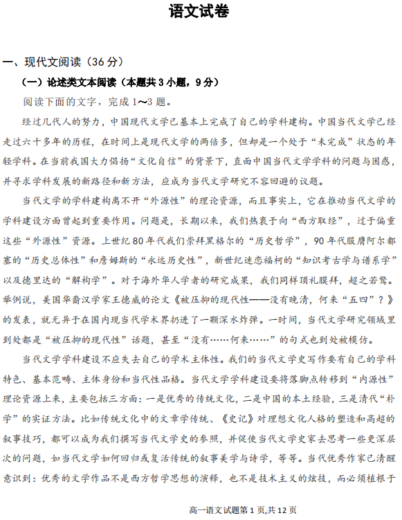 2020届甘肃省山丹县一中高一语文下学期期中试题