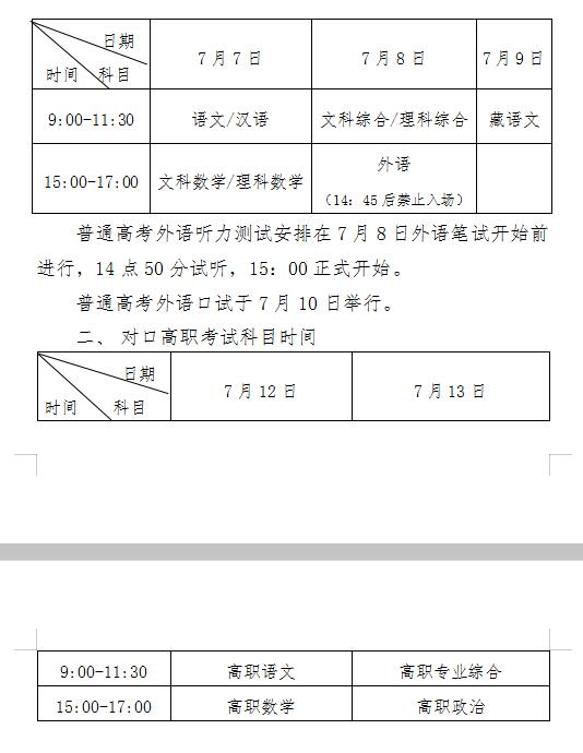 2020年西藏普通高等学校招生考试和对口高职考试安排的通知