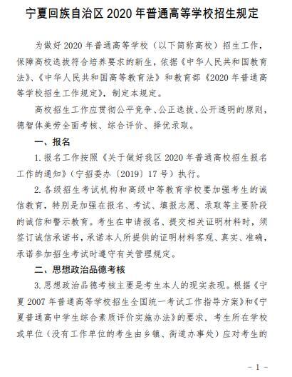 2020年宁夏回族自治区普通高等学校招生规定1
