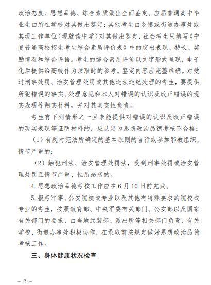 2020年宁夏回族自治区普通高等学校招生规定