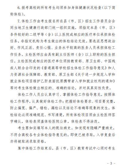 2020年宁夏回族自治区普通高等学校招生规定3