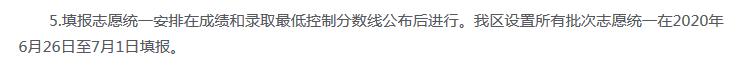 2020年西藏高考志愿填报时间公布