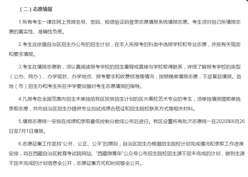 2020年西藏高考志愿填�罅鞒坦�布