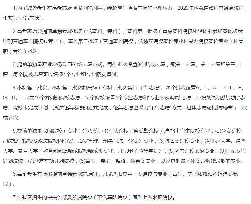 2020年西藏高考志愿填报方式公布