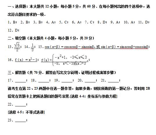 2020届宁夏银川市唐徕回民中学理科数学高考三模试题答案(图片版)