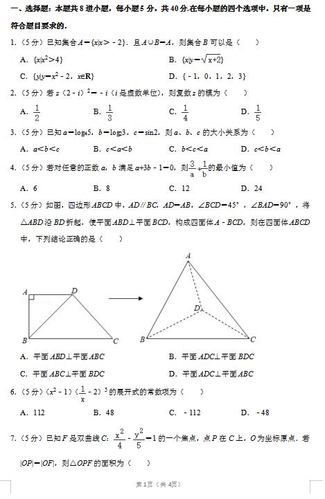 2020届山东省数学高考6月压轴模拟试题(图片版)1