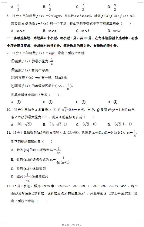 2020届山东省数学高考6月压轴模拟试题(图片版)2