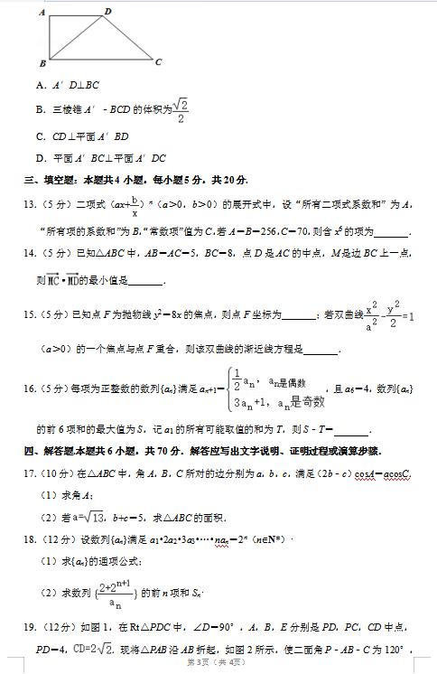 2020届山东省数学高考6月压轴模拟试题(图片版)3