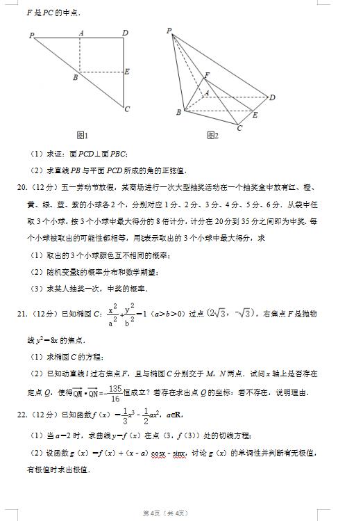 2020届山东省数学高考6月压轴模拟试题(图片版)4